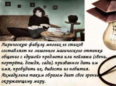 Лирическую фабулу многих ее стихов составляет не лишенное магического оттенка...
