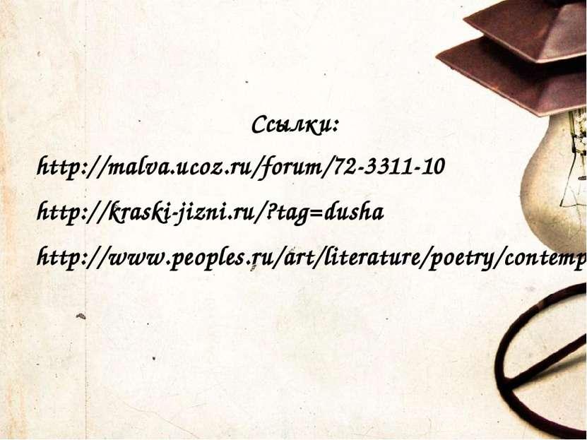 Ссылки: http://malva.ucoz.ru/forum/72-3311-10 http://kraski-jizni.ru/?tag=dus...