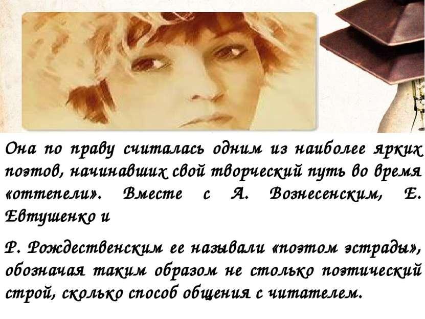 Она по праву считалась одним из наиболее ярких поэтов, начинавших свой творче...