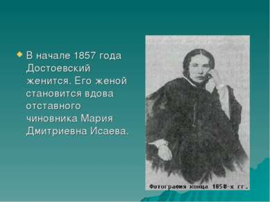 В начале 1857 года Достоевский женится. Его женой становится вдова отставного...