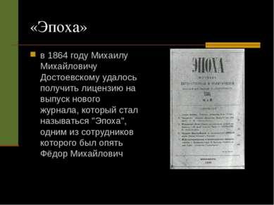 «Эпоха» в 1864 году Михаилу Михайловичу Достоевскому удалось получить лицензи...
