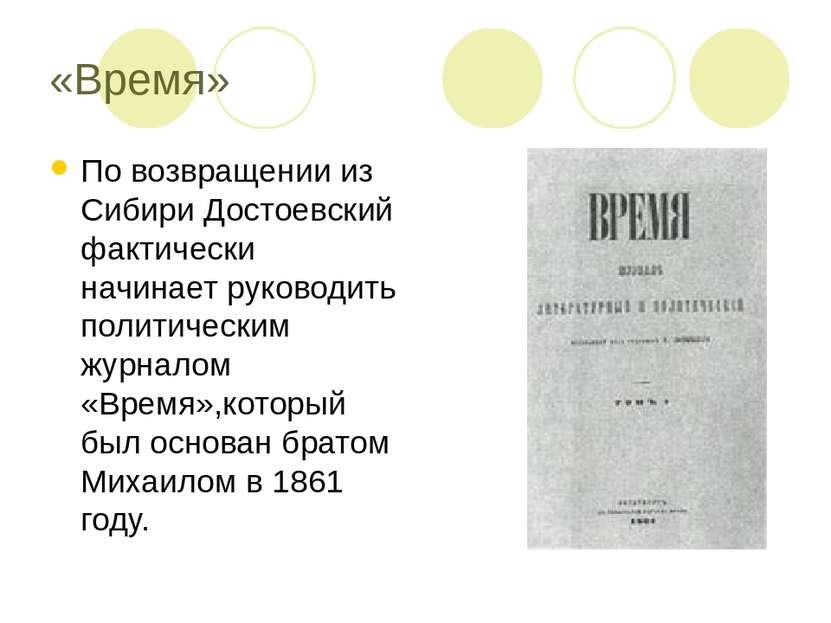 «Время» По возвращении из Сибири Достоевский фактически начинает руководить п...