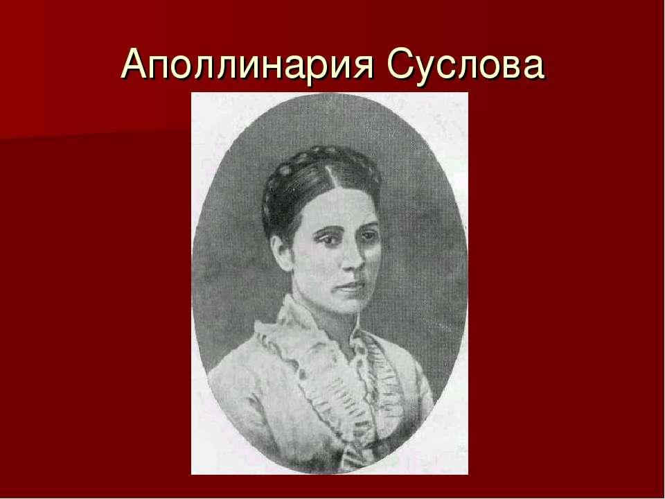 Аполлинария Суслова