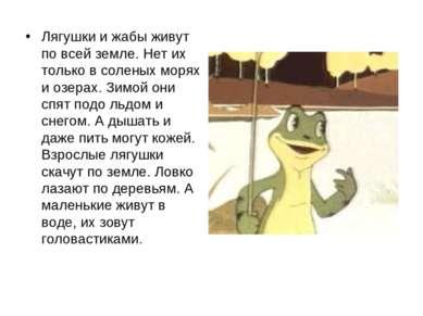 Лягушки и жабы живут по всей земле. Нет их только в соленых морях и озерах. З...