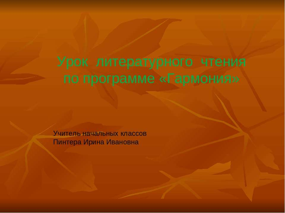 Урок литературного чтения по программе «Гармония» Учитель начальных классов П...