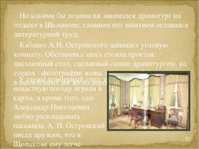 Но какими бы делами ни занимался драматург на отдыхе в Щелыкове, главным его ...