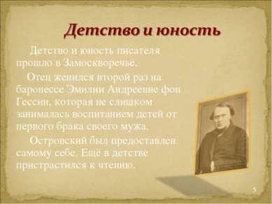 Детство и юность писателя прошло в Замоскворечье. Отец женился второй раз на ...