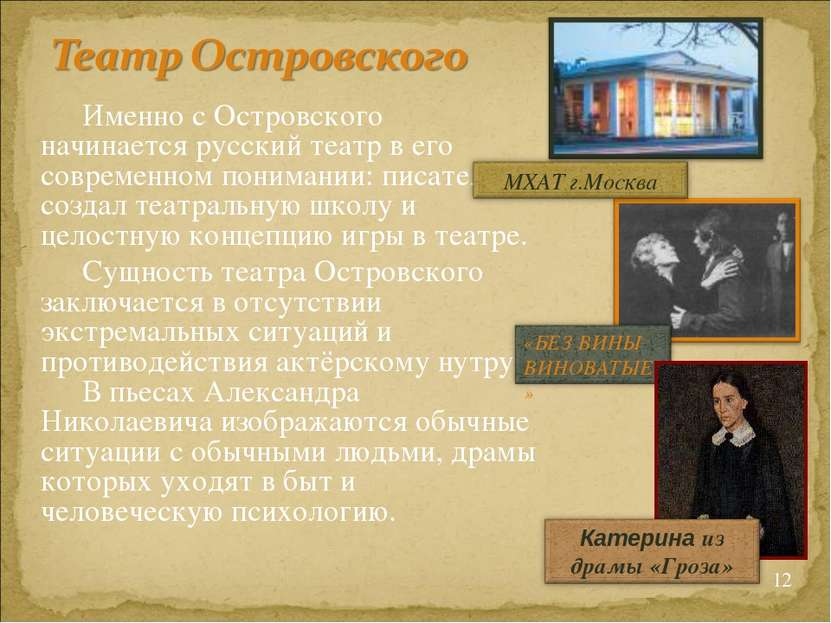 Именно с Островского начинается русский театр в его современном понимании: пи...