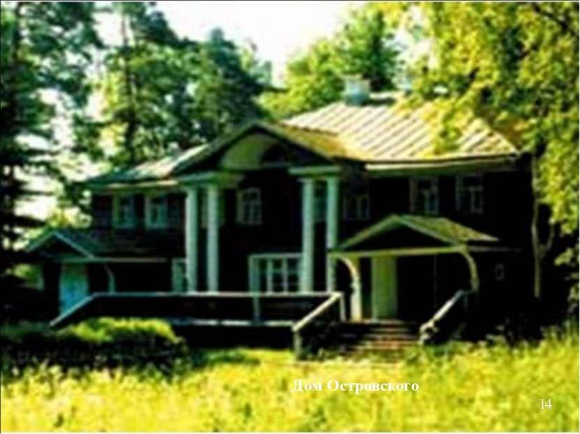 Дом Островского