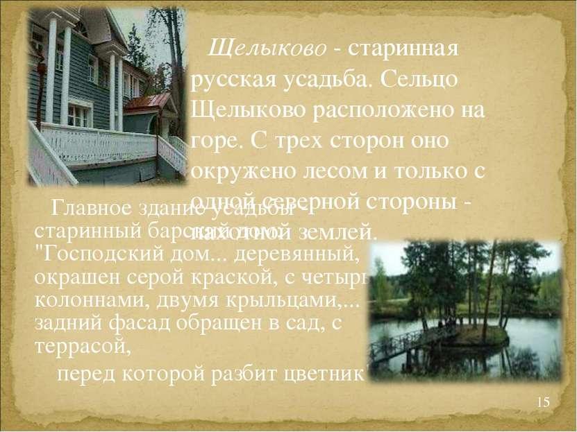 """Главное здание усадьбы - старинный барский дом: """"Господский дом... деревянный..."""