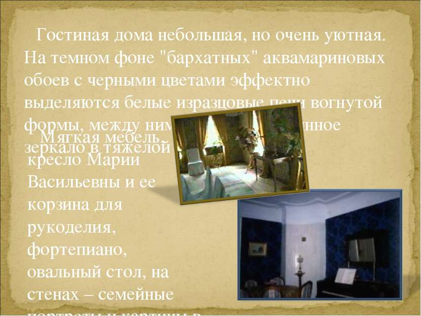 """Гостиная дома небольшая, но очень уютная. На темном фоне """"бархатных"""" аквамари..."""