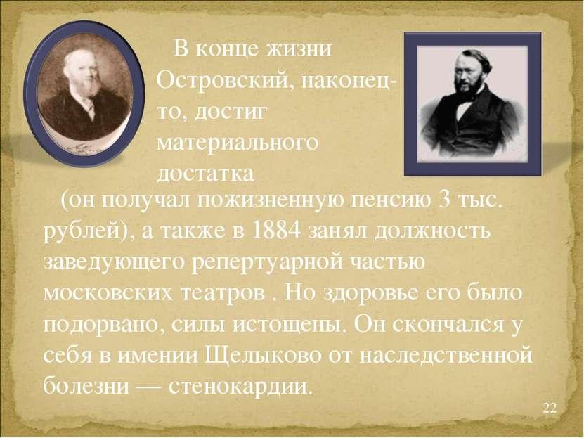 (он получал пожизненную пенсию 3 тыс. рублей), а также в 1884 занял должность...