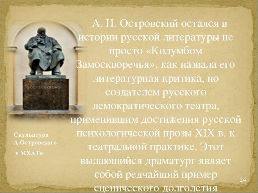 А.Н.Островский остался в истории русской литературы не просто «Колумбом Зам...