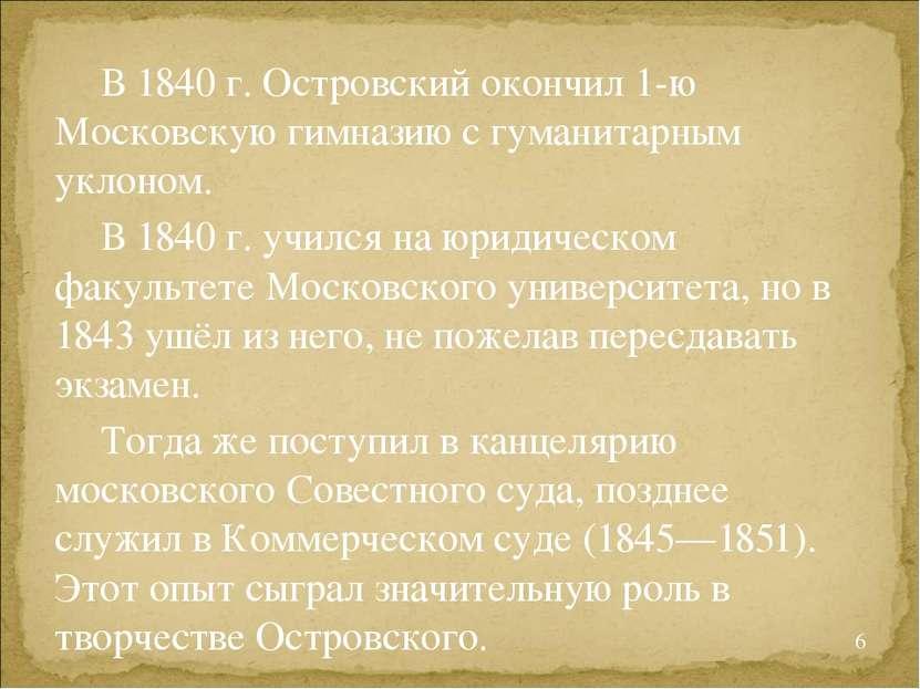 В 1840 г. Островский окончил 1-ю Московскую гимназию с гуманитарным уклоном. ...