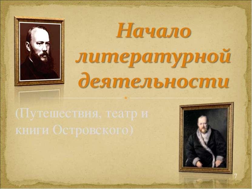 (Путешествия, театр и книги Островского)