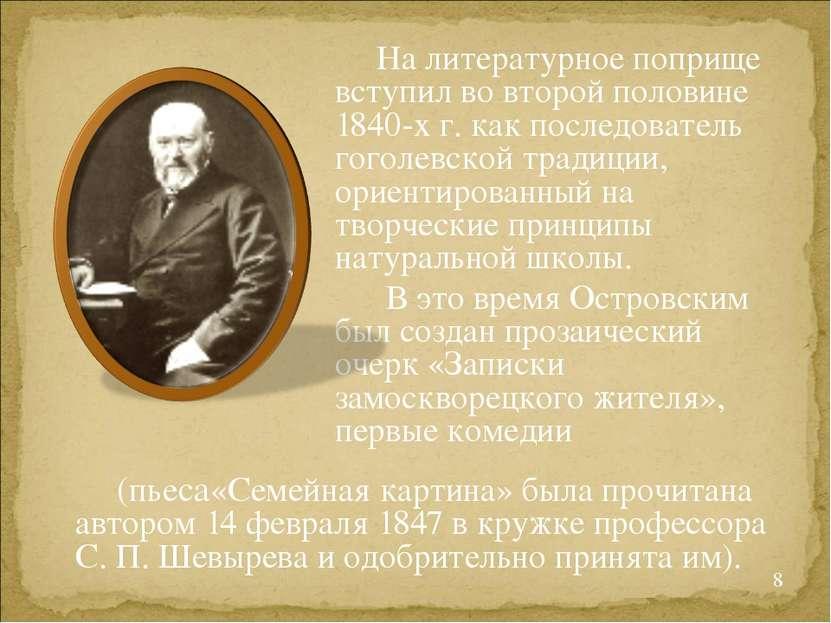 На литературное поприще вступил во второй половине 1840-х г. как последовател...