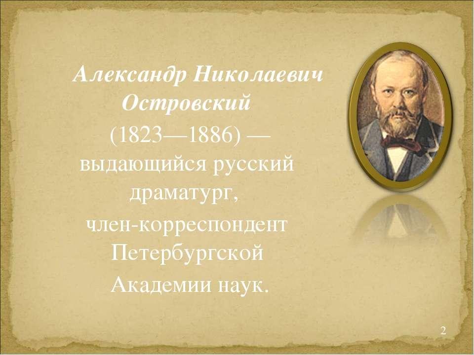 Александр Николаевич Островский (1823—1886)— выдающийся русский драматург, ч...