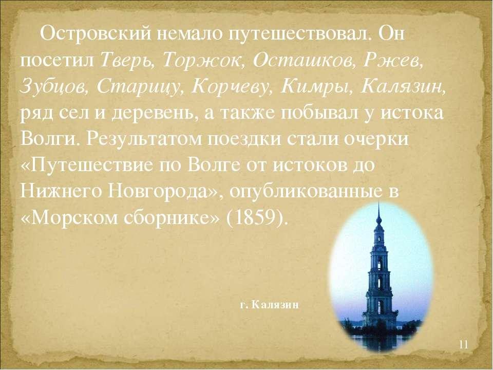 Островский немало путешествовал. Он посетил Тверь, Торжок, Осташков, Ржев, Зу...