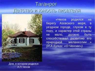 Таганрог Детство и юность писателя Дом, в котором родился А.П.Чехов «Чехов ро...
