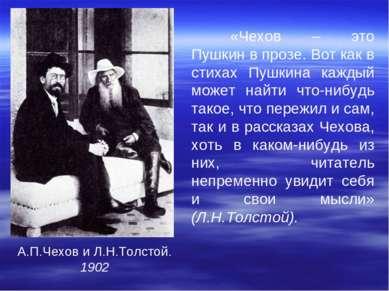 А.П.Чехов и Л.Н.Толстой. 1902 «Чехов – это Пушкин в прозе. Вот как в стихах П...