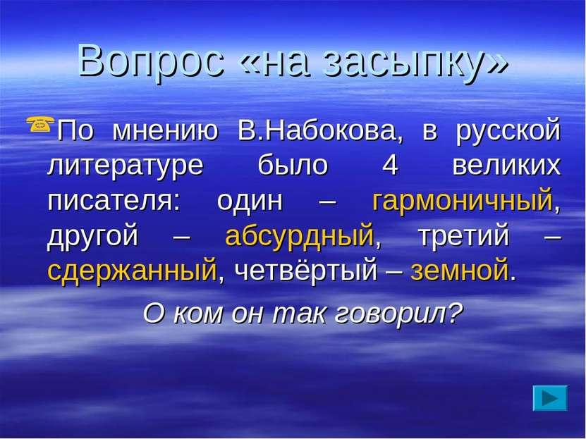 Вопрос «на засыпку» По мнению В.Набокова, в русской литературе было 4 великих...