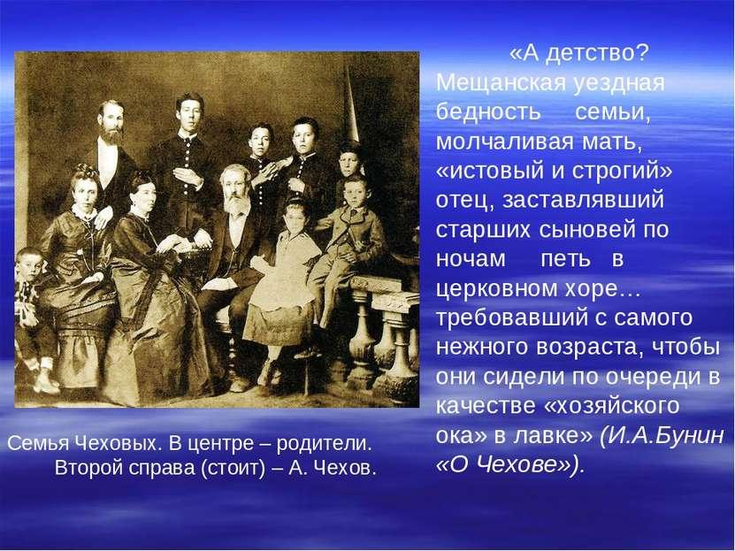 Семья Чеховых. В центре – родители. Второй справа (стоит) – А. Чехов. «А детс...