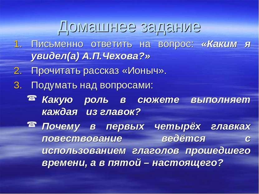 Домашнее задание Письменно ответить на вопрос: «Каким я увидел(а) А.П.Чехова?...