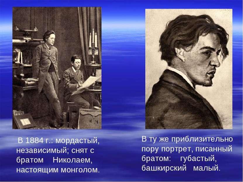 В 1884 г.: мордастый, независимый; снят с братом Николаем, настоящим монголом...