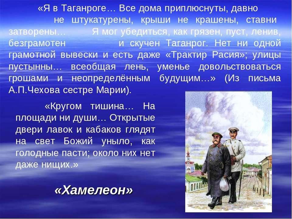 «Я в Таганроге… Все дома приплюснуты, давно не штукатурены, крыши не крашены,...