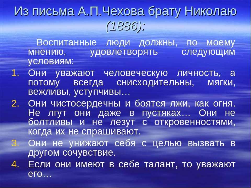Из письма А.П.Чехова брату Николаю (1886): Воспитанные люди должны, по моему ...