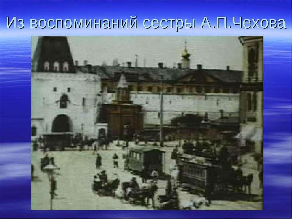 Из воспоминаний сестры А.П.Чехова