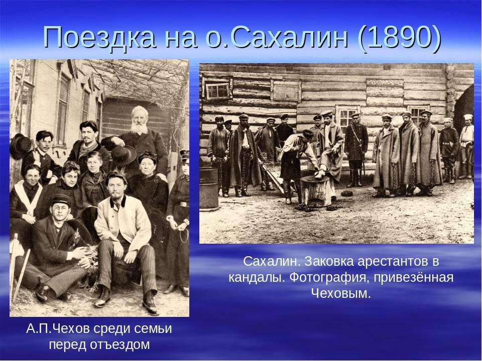 Поездка на о.Сахалин (1890) А.П.Чехов среди семьи перед отъездом Сахалин. Зак...