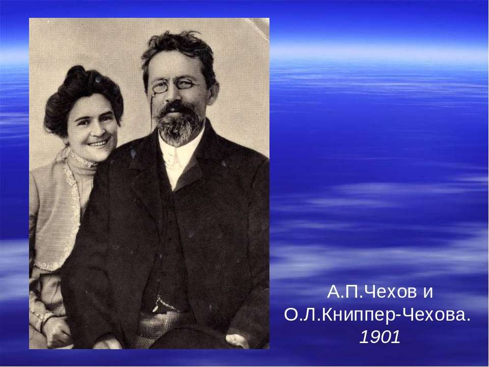 А.П.Чехов и О.Л.Книппер-Чехова. 1901