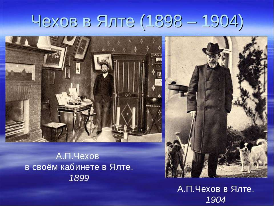 Чехов в Ялте (1898 – 1904) А.П.Чехов в своём кабинете в Ялте. 1899 А.П.Чехов ...