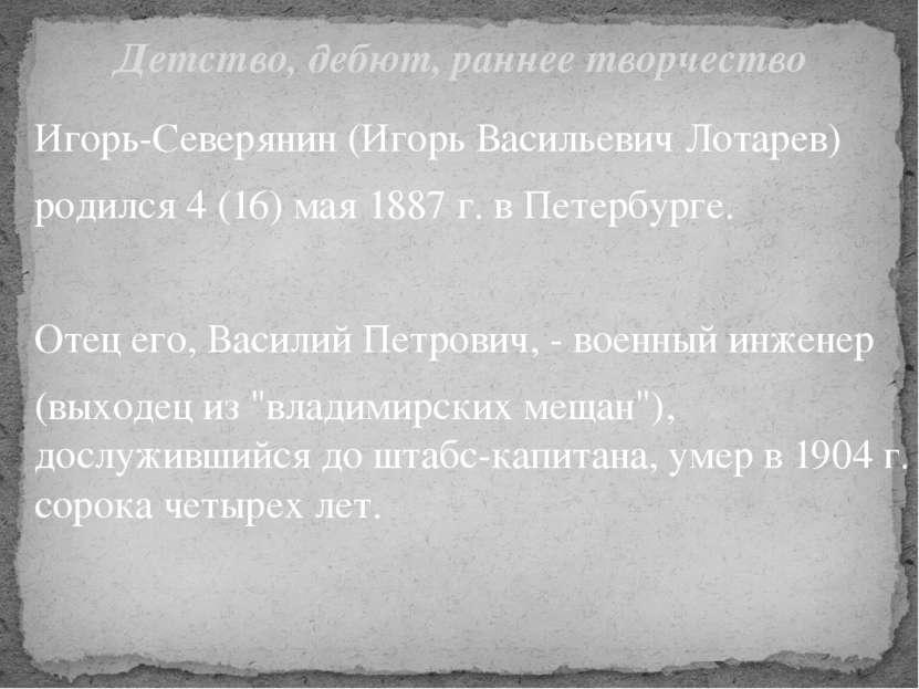 Игорь-Северянин (Игорь Васильевич Лотарев) родился 4 (16) мая 1887 г. в Петер...