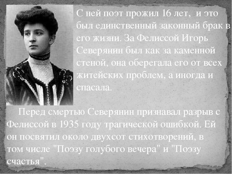 Перед смертью Северянин признавал разрыв с Фелиссой в 1935 году трагической о...