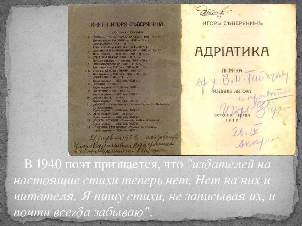"""В 1940 поэт признается, что """"издателей на настоящие стихи теперь нет. Нет на ..."""