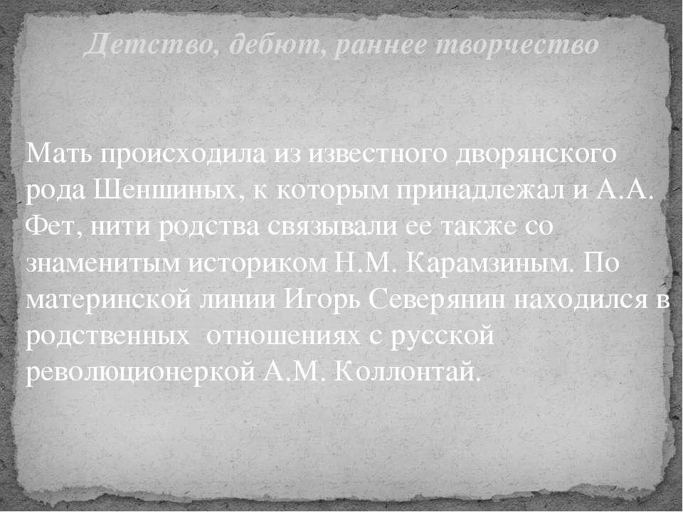 Мать происходила из известного дворянского рода Шеншиных, к которым принадлеж...
