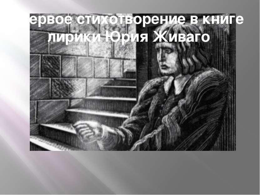 Первое стихотворение в книге лирики Юрия Живаго