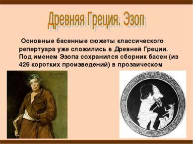 Основные басенные сюжеты классического репертуара уже сложились в Древней Гре...