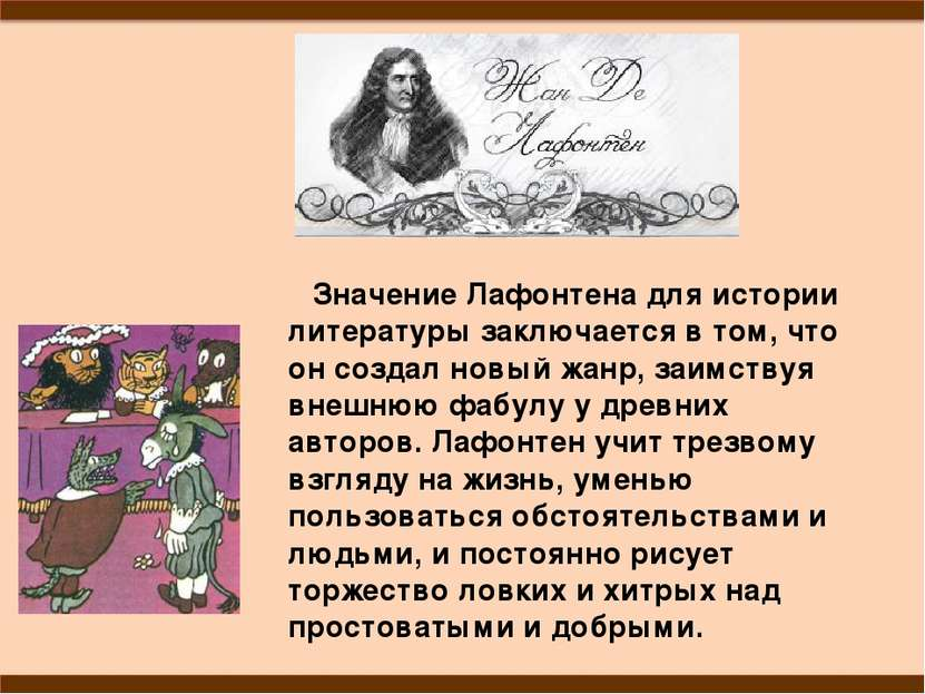 Значение Лафонтена для истории литературы заключается в том, что он создал но...