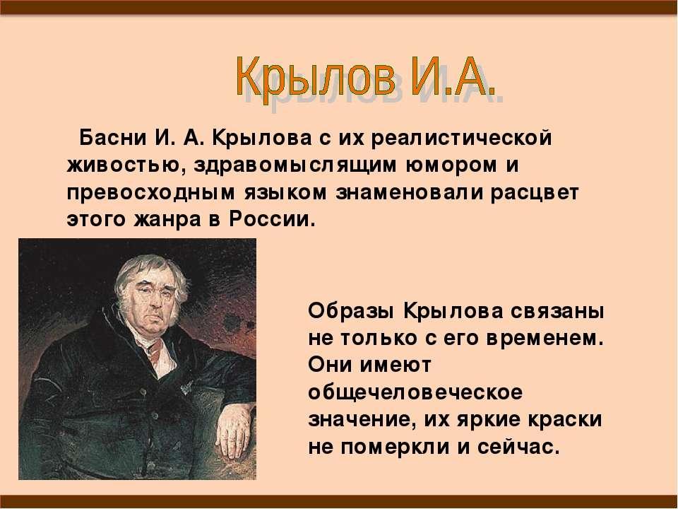 Басни И. А. Крылова с их реалистической живостью, здравомыслящим юмором и пре...