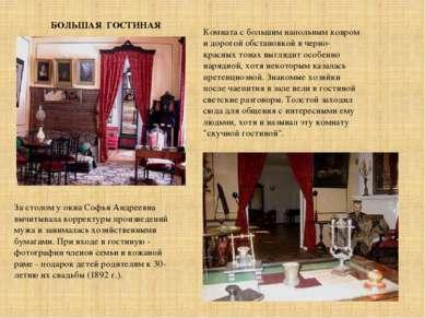 БОЛЬШАЯ ГОСТИНАЯ Комната с большим напольным ковром и дорогой обстановкой в ч...