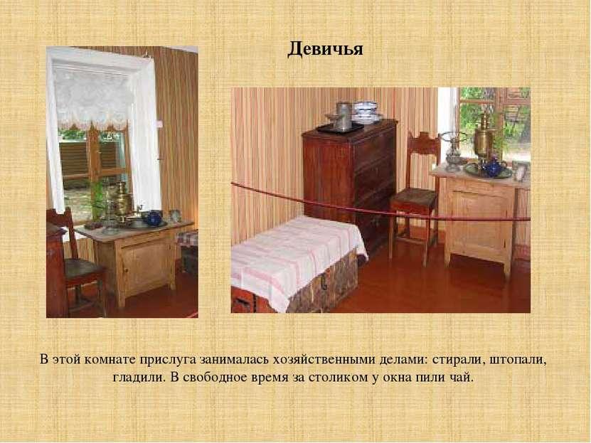 Девичья В этой комнате прислуга занималась хозяйственными делами: стирали, шт...