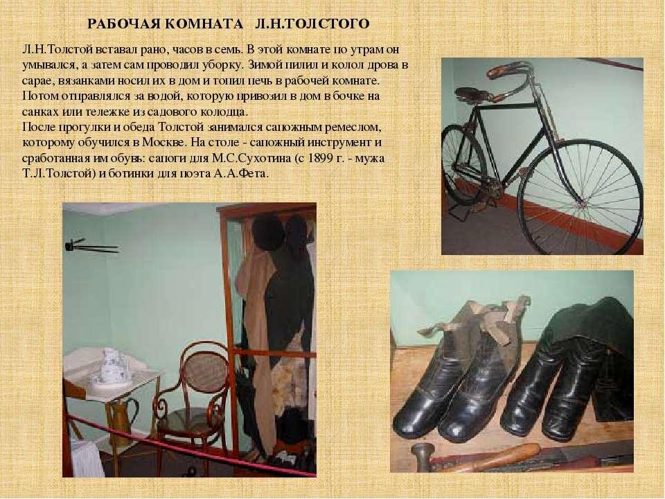 Л.Н.Толстой вставал рано, часов в семь. В этой комнате по утрам он умывался, ...