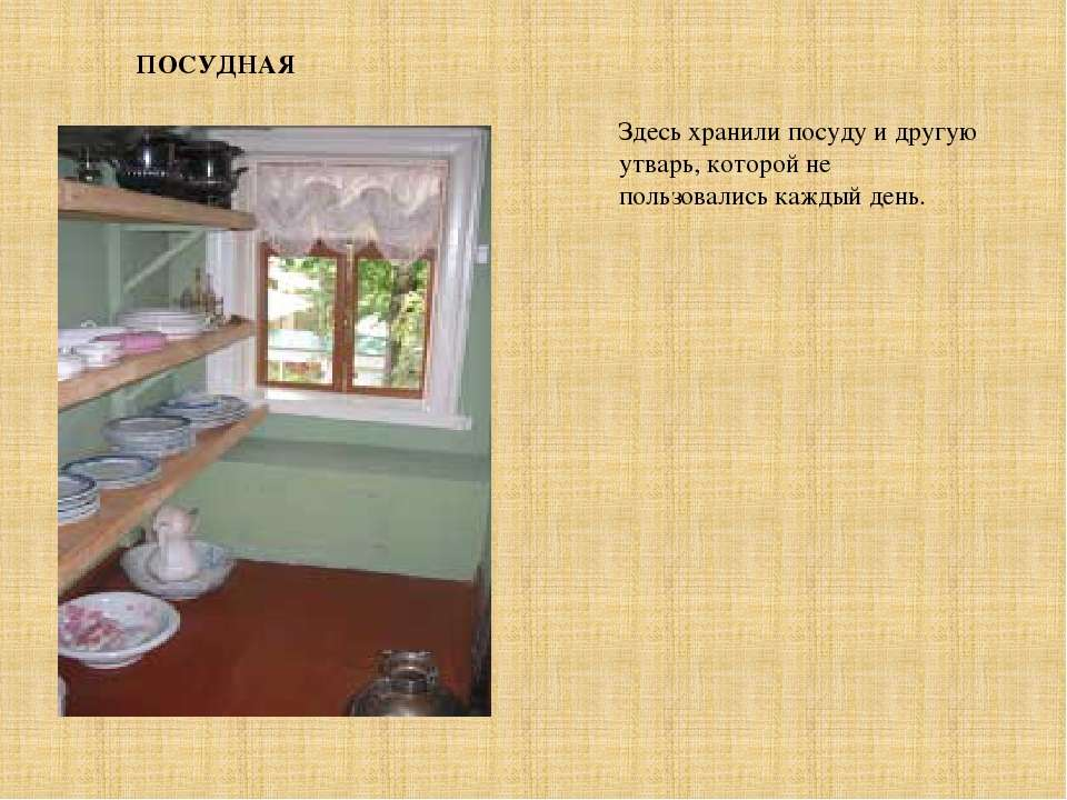 ПОСУДНАЯ Здесь хранили посуду и другую утварь, которой не пользовались каждый...