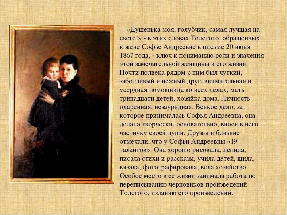 «Душенька моя, голубчик, самая лучшая на свете!» - в этих словах Толстого, об...