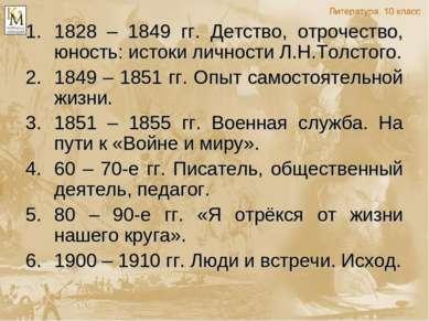 1828 – 1849 гг. Детство, отрочество, юность: истоки личности Л.Н.Толстого. 18...