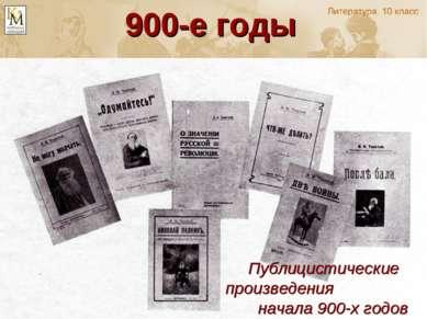 900-е годы Публицистические произведения начала 900-х годов