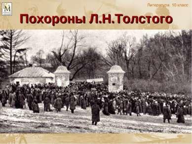 Похороны Л.Н.Толстого